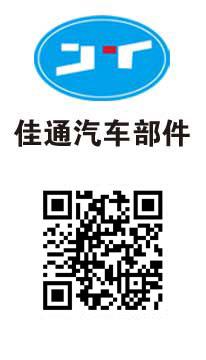 江苏佳通汽车部件有限公司